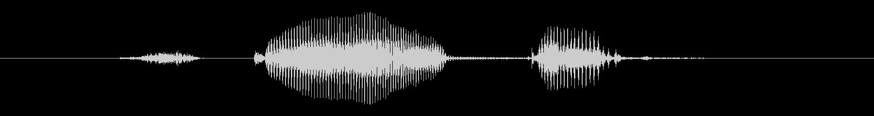 スタート!(掛け声・女性)の未再生の波形