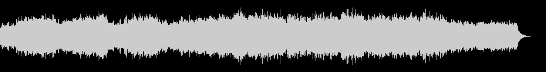 エンディングのハイブリッドオーケストラの未再生の波形