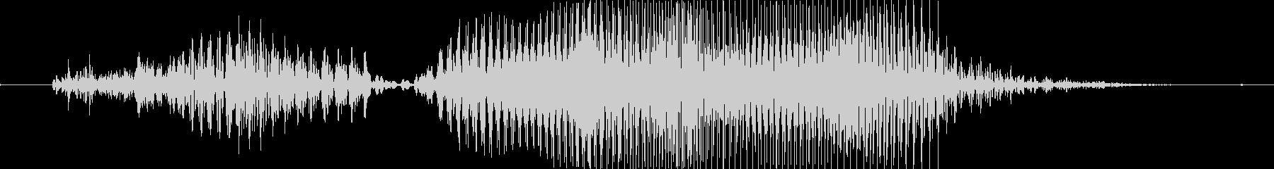 クリア!の未再生の波形