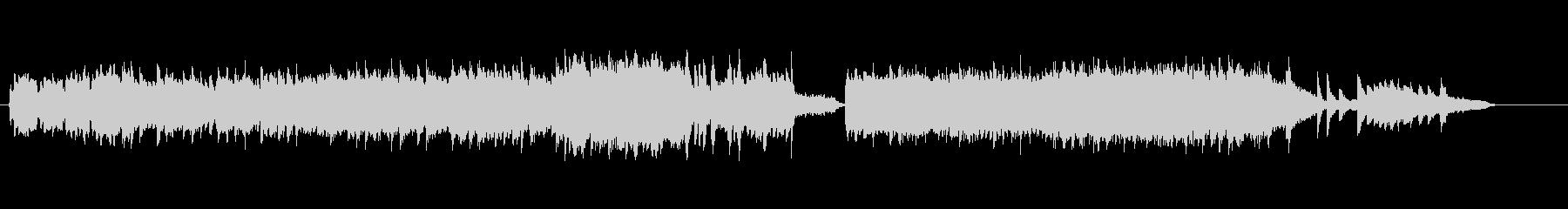 ピアノとストリングスによるロマンチック曲の未再生の波形