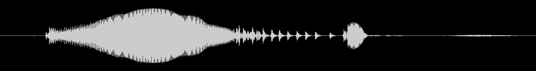 鳴き声 女性のうめき声02の未再生の波形