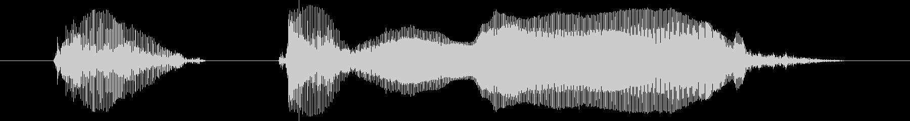 たっだいま~の未再生の波形