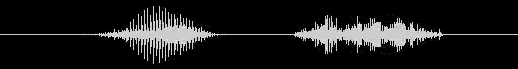 8(数字、女の子)の未再生の波形