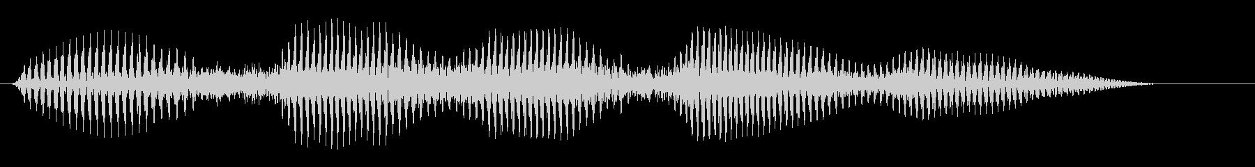 イヒヒヒヒの未再生の波形