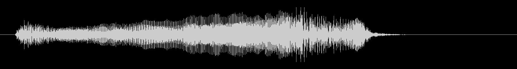 腹の虫-6(腹ペコ・ぐう〜)の未再生の波形