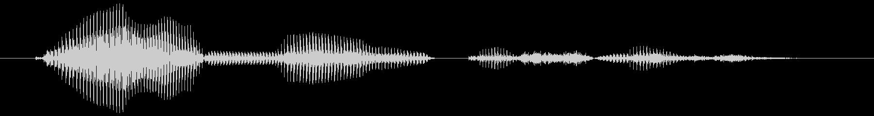 ご案内いたします。の未再生の波形