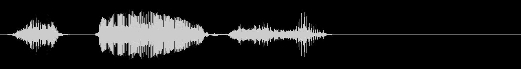 ステージの未再生の波形