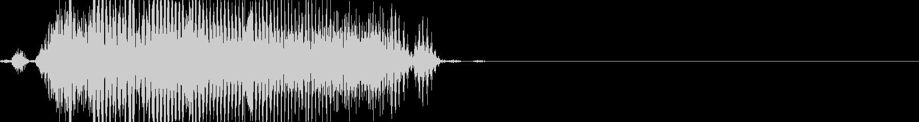 小型モンスターの鳴き声(威嚇)の未再生の波形