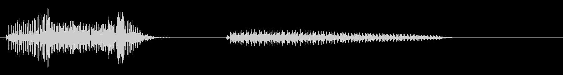 びっくりチキン小 速いの未再生の波形