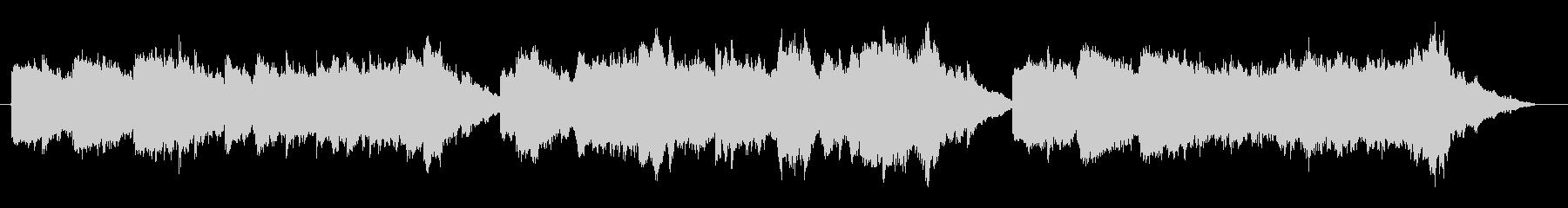 しっとり切ないストリングスBGMの未再生の波形