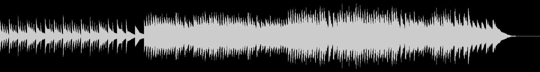 温もりを感じるイメージのピアノソロ曲の未再生の波形