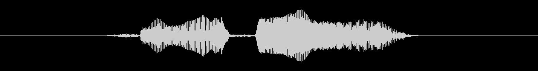 セーフ!の未再生の波形