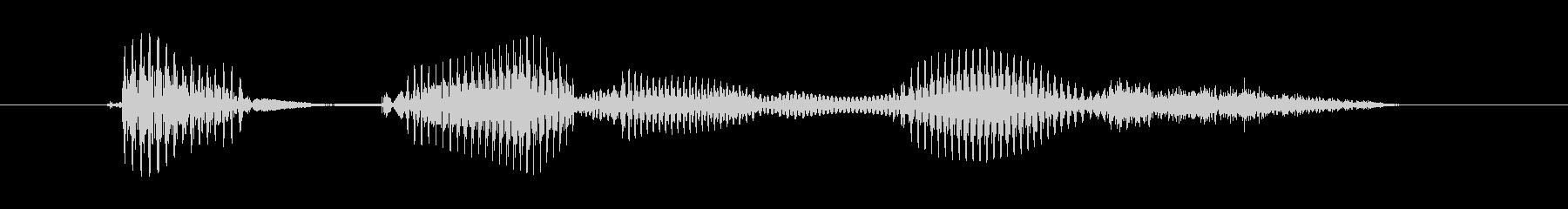 あたりですの未再生の波形