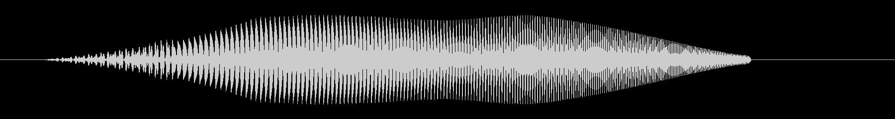 「ぷぅあっ」て感じのかわいい音ですの未再生の波形