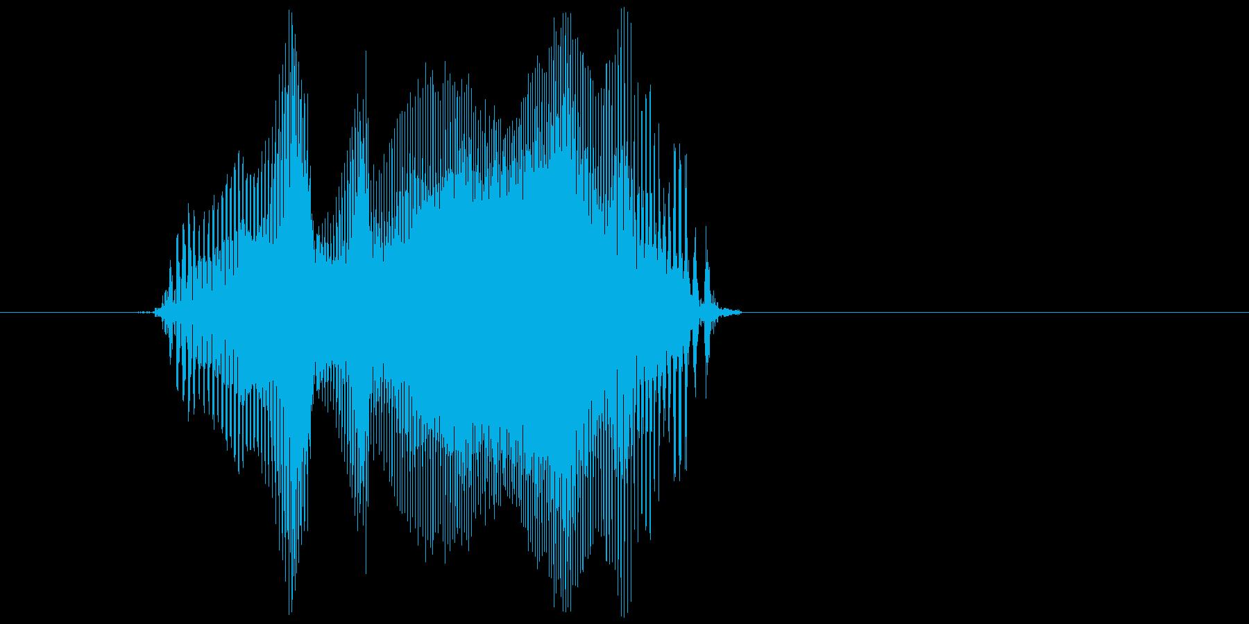 「おらー!」の再生済みの波形