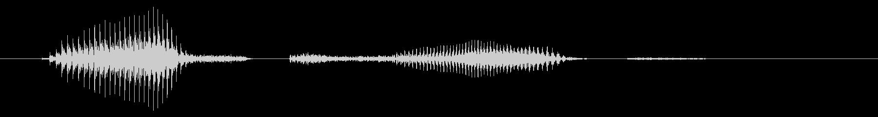 escapeの未再生の波形