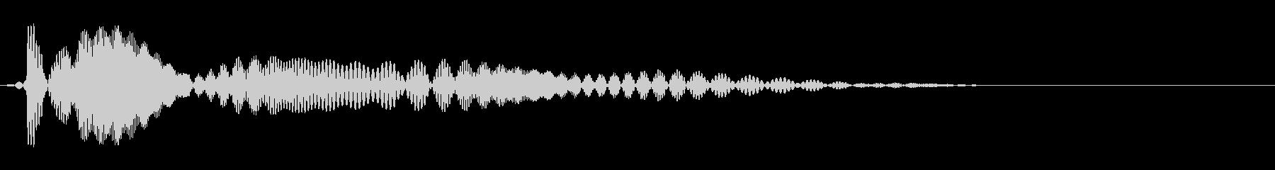 プワァワワン(登場や退場に)の未再生の波形