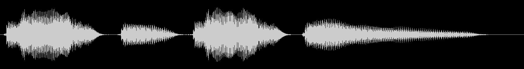 びっくりチキン大 2回 の未再生の波形