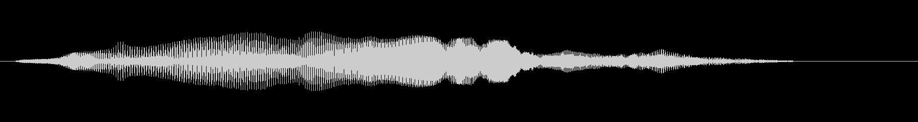 「ワオ!」5の未再生の波形