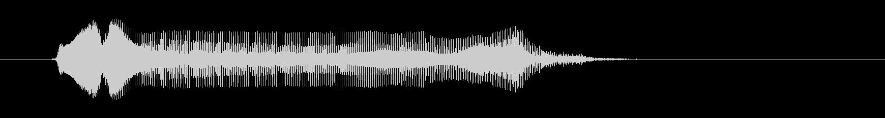 わ〜!の未再生の波形