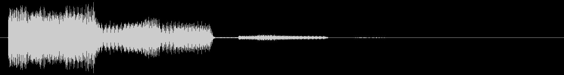 ビヨンビヨン…(キャンセル音)の未再生の波形