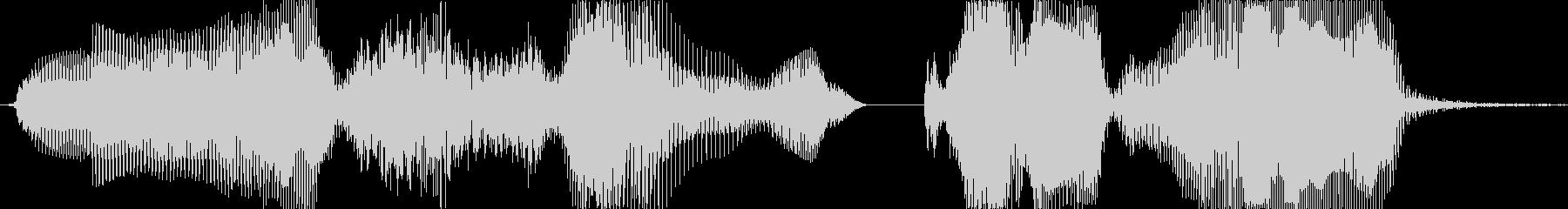 ミッションクリア!の未再生の波形