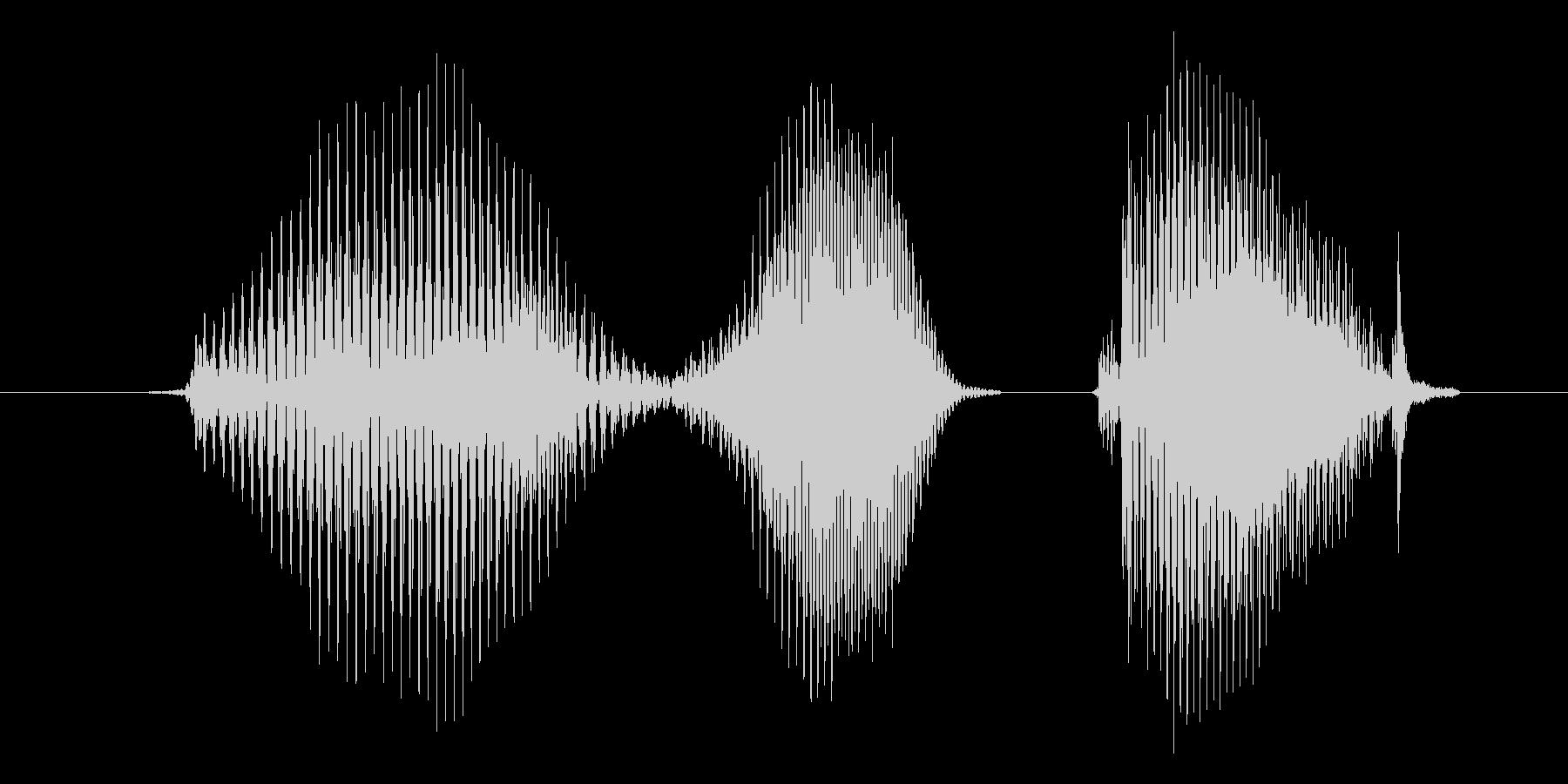 右手の未再生の波形