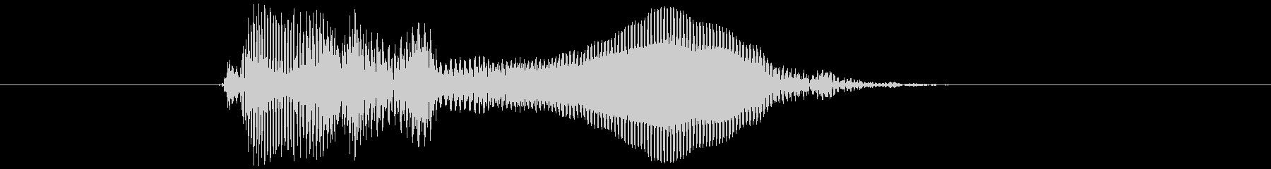 とう!の未再生の波形