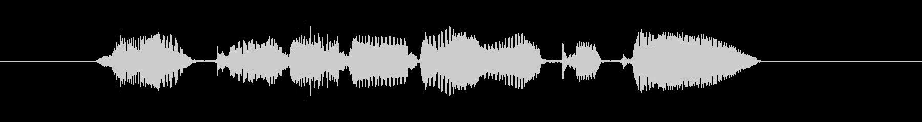 状況終了を確認の未再生の波形