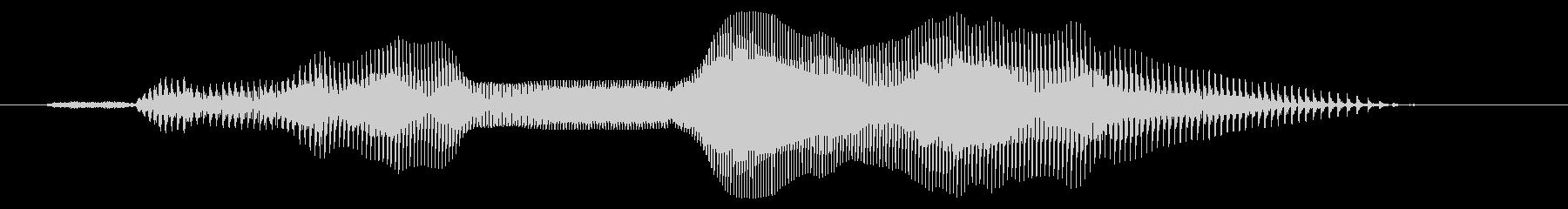そんなぁ〜(低音)の未再生の波形