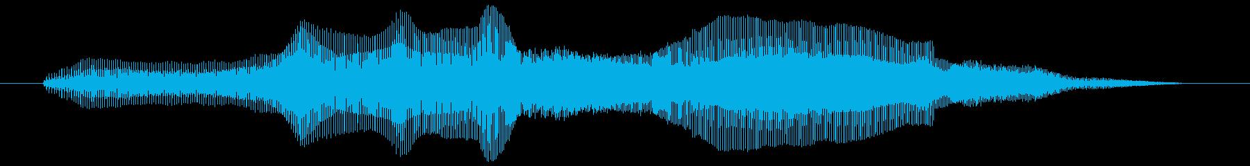 イヤーン♥ エフェクトなしの再生済みの波形