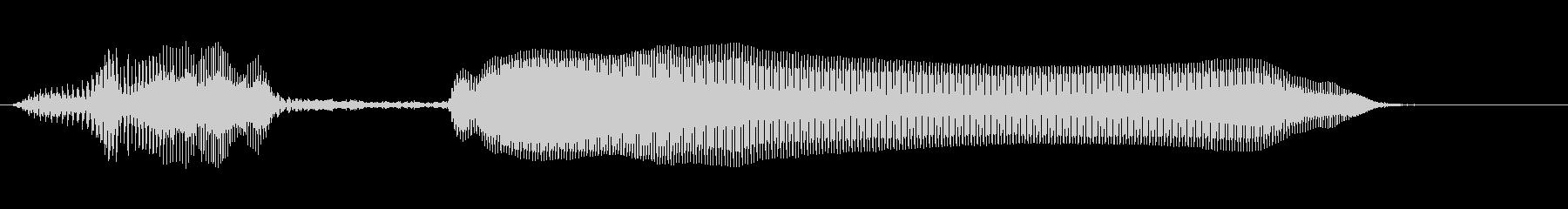 やっほーの未再生の波形
