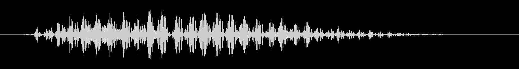 腹ぺこ・お腹が鳴る音(グゥ〜)の未再生の波形