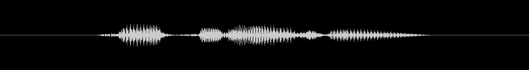 「ご苦労さん」の未再生の波形
