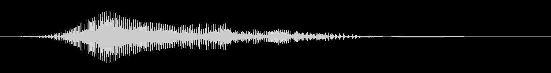 「はい!」1の未再生の波形