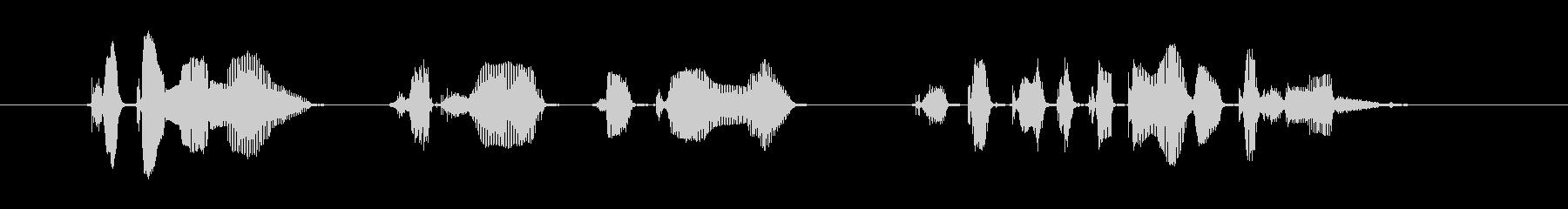 許可のない撮影・録音は固くお断りの未再生の波形