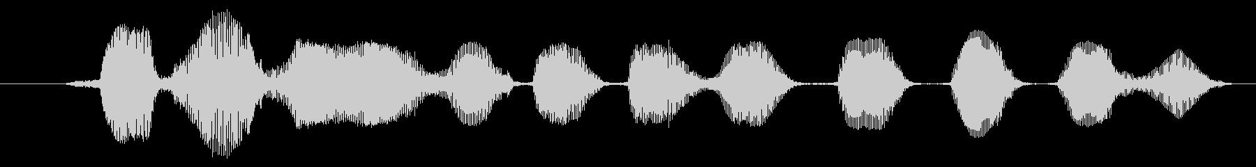 鳴き声 ゴブリンの笑い05の未再生の波形