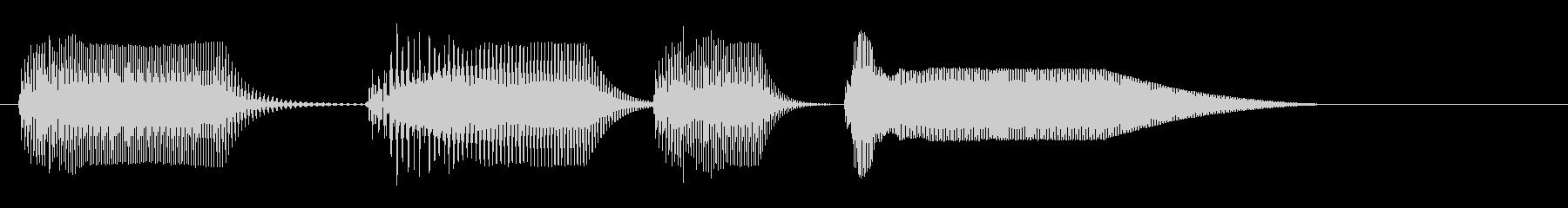 手ぇ〜上げてェの効果音の未再生の波形