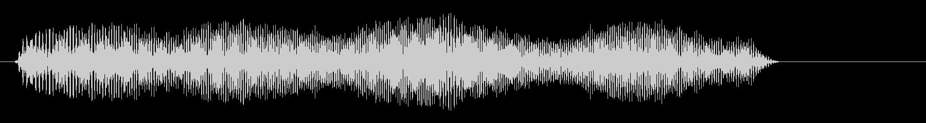 ウェンウェン(コミカル)の未再生の波形