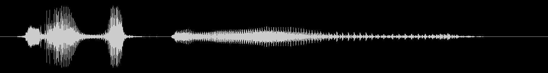 男性:うめき声、お笑いベルチ、げっ...の未再生の波形