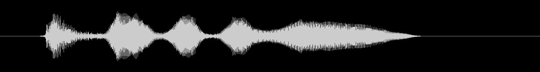 うひひひひの未再生の波形