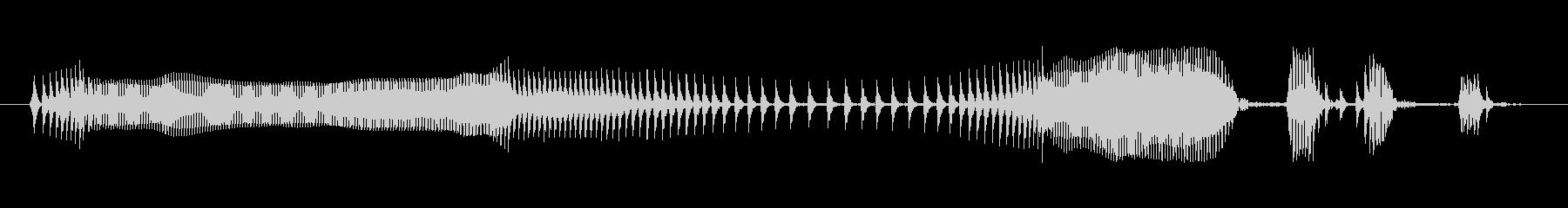 成人女性:うめき声の未再生の波形