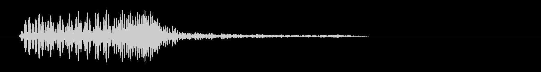 ポワ ポワッ ポッ(クリアな決定音)の未再生の波形