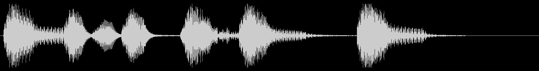 ほのぼのとしたジングル。の未再生の波形