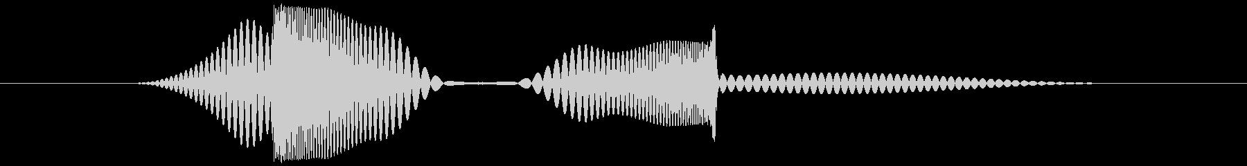 どっきゅん(ハートに響いた音)の未再生の波形