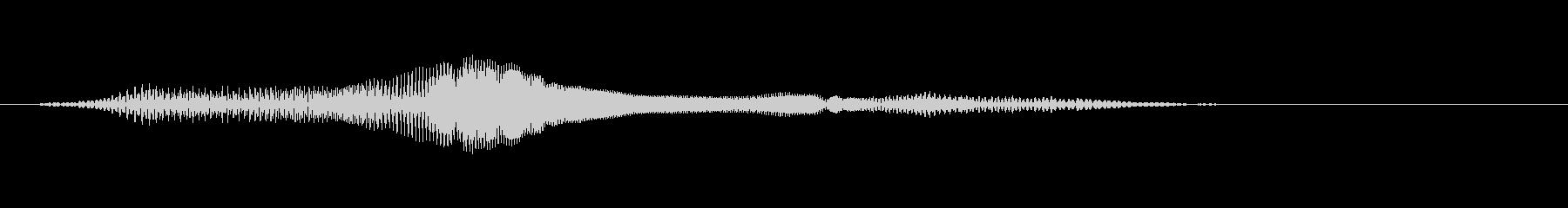 「ワオ!」1の未再生の波形