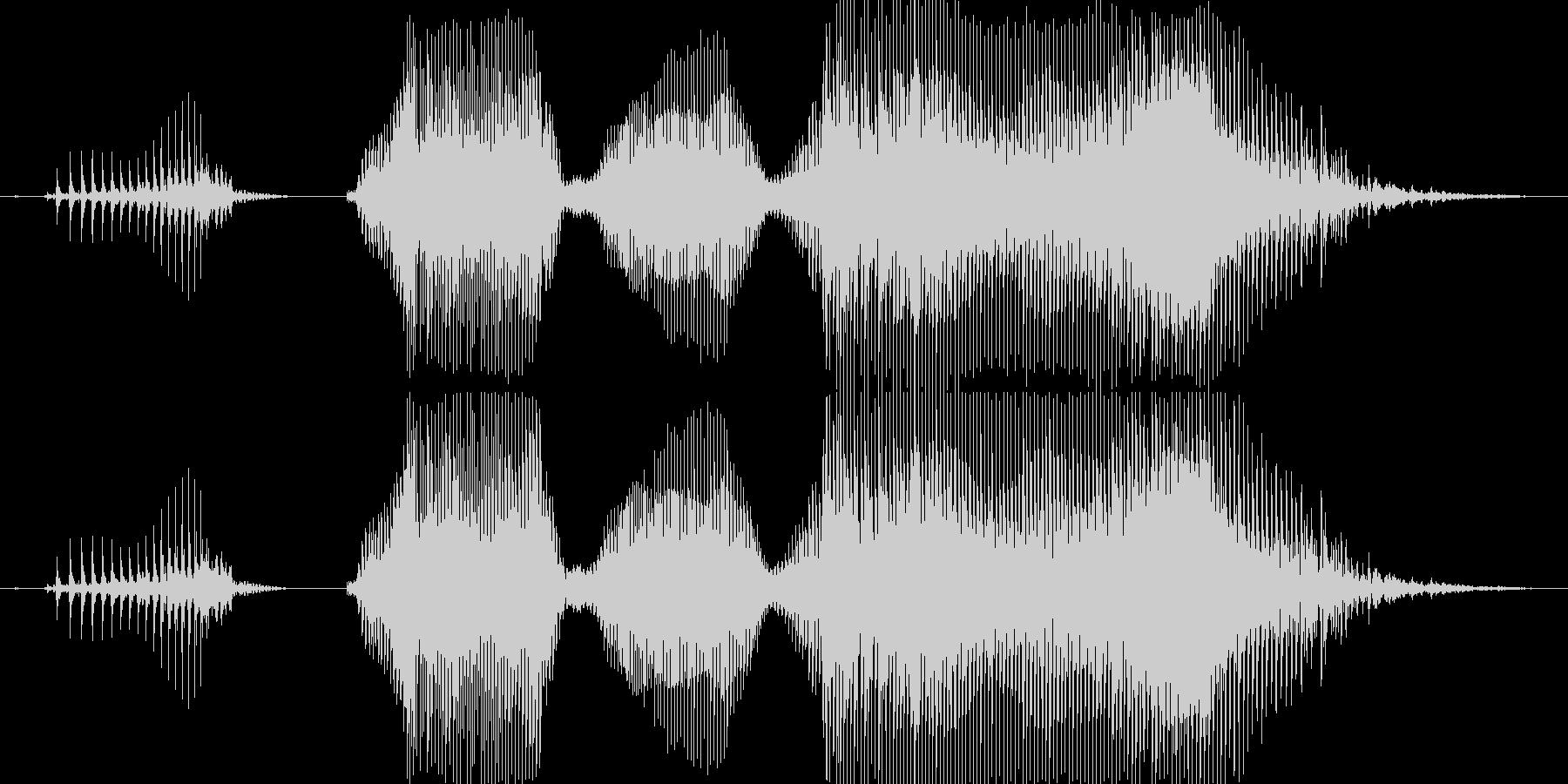 「当たりだよぉ!」(なぜか怒ってる)の未再生の波形