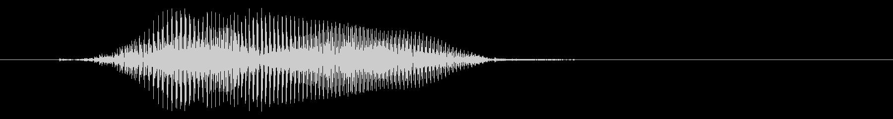 やっ!(Type-A)の未再生の波形