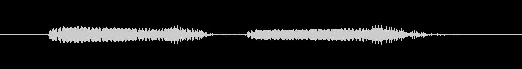 【ボイスSE】ぶーぶーの未再生の波形