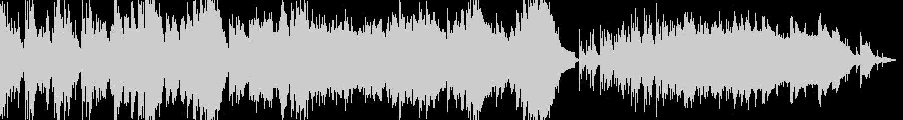 メランコリーなピアノソロ、アレンジ曲の未再生の波形
